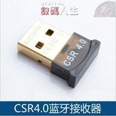 藍芽適配器 4.0台式機電腦髮射器接收器usb 4.1 筆記本win7免驅4.0 數碼人生