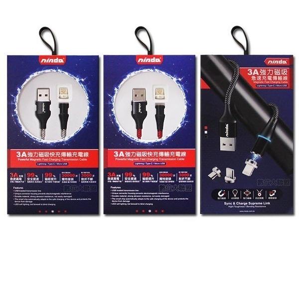 NISDA 磁吸 編織 充電線 傳輸線 Micro USB HTC Desire 12s 12+ 12 3A 150公分
