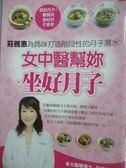 【書寶二手書T2/保健_YJG】女中醫幫妳坐好月子_莊雅惠