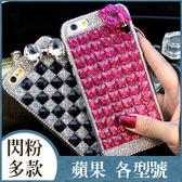 蘋果 iPhone XS Max XR iPhoneX i8 Plus i7 I6S 閃粉多款 水鑽殼 滿鑽 手機殼 保護殼 訂做殼
