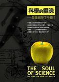 (二手書)科學的靈魂-是誰綁架了牛頓?