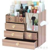 藍格子桌面化妝品收納盒歐式木制抽屜式梳妝臺護膚口紅整理置物架 st2896『美鞋公社』