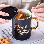 歐式陶瓷水杯新骨瓷簡約馬克杯情侶杯子帶蓋勺咖啡杯子 樂趣3C
