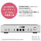 【配件王】日本代購 一年保固 Luxman P-750u 旗艦級 耳擴 耳機擴大機