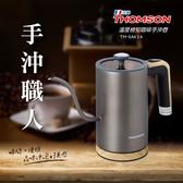 THOMSON溫度檢知咖啡手沖壺-生活工場