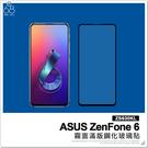 ZS630KL ASUS ZenFone 6 I01WD 滿版霧面 鋼化玻璃貼 防指紋保貼 玻璃保護膜 鋼膜