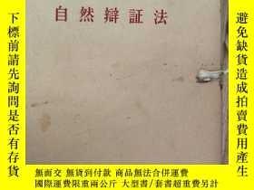 二手書博民逛書店自然辯證法(16開罕見一函5冊)6605 恩格斯 著 中共中央馬