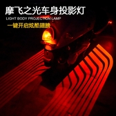 摩托車車燈天使之翼底盤迎賓燈鐳射燈激光投影燈高清配件改裝飾燈