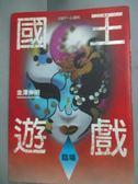 【書寶二手書T1/一般小說_HFK】國王遊戲3-臨場_金澤伸明