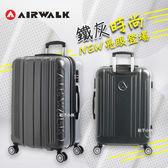 AIR WALK 原廠 24吋 卡夢碳纖直紋硬殼拉鍊 旅行箱 行李箱 登機箱飛機輪 TSA海關鎖 免運 桔子小妹