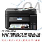 【高士資訊】EPSON L6190 雙網...