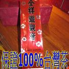 鐵觀音150克 全祥茶莊 JJ06  0...