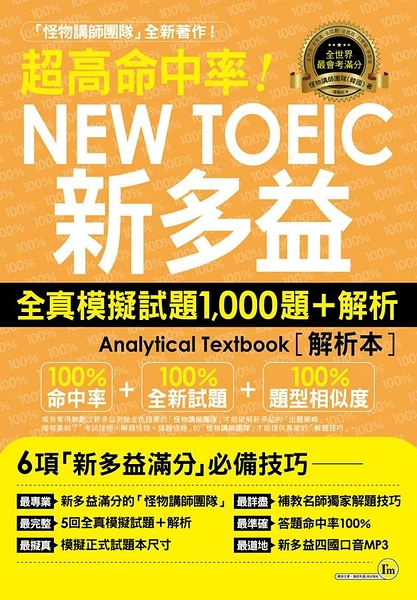 (二手書)超高命中率!NEW TOEIC新多益全真模擬試題1,000題+解析