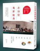 (二手書)Milly旅途中的醍醐味-非日常美好朝食:東京、京都、上海、首爾、曼谷、巴黎..
