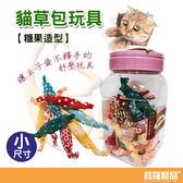 貓草玩具-小糖果【寶羅寵品】