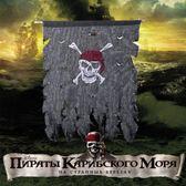 萬圣節海盜旗加勒比骷髏旗幟酒吧KTV大型場景布置盜海裝飾道具