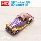 Norns【日貨Tomica小汽車 魔法奇緣DM-08】日本多美和金車 迪士尼長  髮公主樂佩