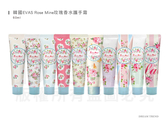 【DT髮品】韓國 EVAS 玫瑰香水護手霜 60ml 10款可選【0519054】