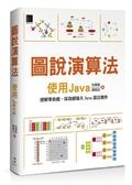 圖說演算法:使用Java