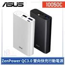 【限時送原廠保護套】ASUS ZenPower 10050C(QC3.0) USB-C 快充輕巧行動電源