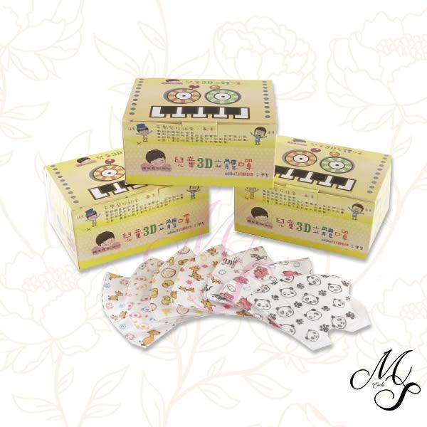 【Miss Sugar】台灣製造 兒童3D立體口罩 (50入/盒裝)「熊貓/長頸鹿/麋鹿/大象/小熊/斑馬」【K4002353】