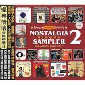 【停看聽音響唱片】【CD】經典情懷:發燒精選2