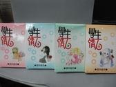 【書寶二手書T2/漫畫書_MSE】學生情人_1~4集合售_酒井美羽