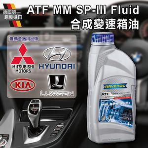【RAVENOL日耳曼】MM SP-III Fluid(合成變速箱油)