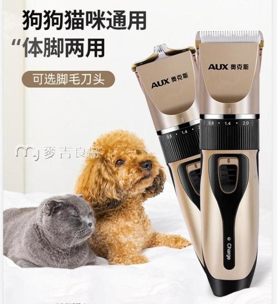奧克斯狗狗剃毛器寵物電推剪泰迪貓咪剃狗毛推子專業修毛理髮神器 快速出貨
