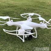 四軸飛行器遙控飛機耐摔定高無人機直升機飛行器高清航拍航模玩具 概念3C旗艦店