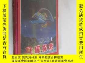 二手書博民逛書店飛碟探索罕見1990年1-6期6本合售Y19945