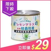 HAPPY HOUSE 蚊蟲剋星香茅油精罐 (120g)【小三美日】$33