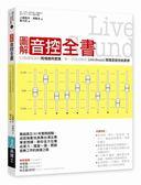 圖解音控全書: 從基礎理論到現場應用實踐,第一本徹底解說Live Sound現場混音技..