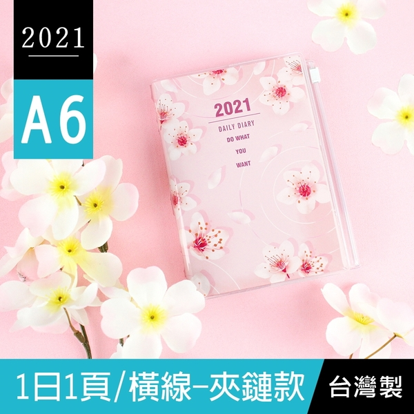 珠友 BC-50471 2021年A6/50K日誌/橫線1日1頁/日誌手帳/日記/日計劃/手札行事曆