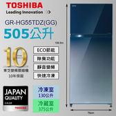 本月特價3台*買到賺到【東芝】505公升 變頻電冰箱 漸層藍《GR-HG55TDZ(GG)》壓縮機保固10年優質首選