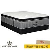 【Kingsdown金斯當】菲力斯-天然蠶絲乳膠獨立筒床墊雙人5x6.2呎
