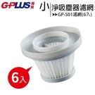 GPLUS GP-S01 小淨輕便型吸塵器之專用HEPA濾網(6入)