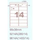 阿波羅 9214A A4 雷射噴墨影印自黏標籤貼紙 14格 切圓角 99x38mm 20大張入