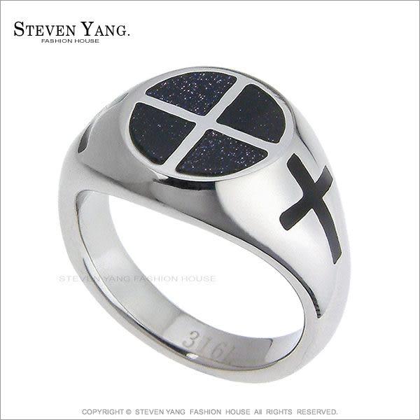 戒指STEVEN YANG西德鋼飾「神秘世界」十字 個性款