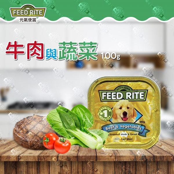 【送贈品】元氣便當FEED RITE 犬用餐盒 健康美味更升級- 牛肉蔬菜  寵物狗罐頭/狗餐 24入