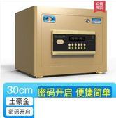 保險櫃家用小型3c認證35cm辦公迷你防盜櫃入墻指紋保險箱30cm高鑲入 夏洛特 LX