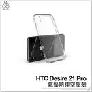 HTC Desire 21 Pro 氣墊防摔空壓殼 手機殼 保護殼 防摔殼 透明殼