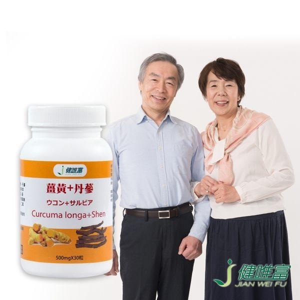 【健唯富】薑黃+丹蔘(30粒X1罐)
