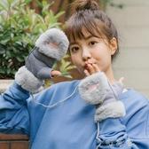 韓版學生保暖寫字露指頭可愛卡通少女翻蓋手套 加絨帶掛繩 町目家