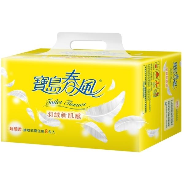 寶島春風 抽取式衛生紙130抽x8包x8串-箱購