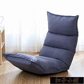 闌珊閣懶人沙發榻榻米床上椅子可折疊陽台飄窗坐墊靠背地11-15【全館免運】