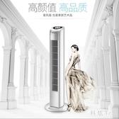 220V 塔扇電風扇落地扇家用塔式風扇靜音遙控立式電扇辦公無葉風扇 PA4159『科炫3C』