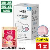 艾可兒醫用口罩-50入(粉) + ACE水果Q軟糖-240G 專品藥局【2016142】