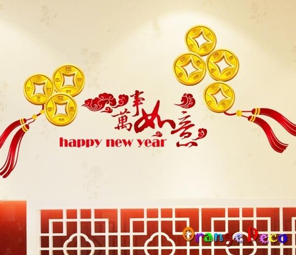 壁貼【橘果設計】如意吉祥 過年 新年  DIY組合壁貼/牆貼/壁紙/客廳臥室浴室室內設計裝潢 春聯