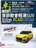AUTO Driver 車主汽車雜誌 8月號/2018 第265期